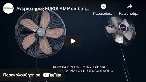 home-youtube-eurolamp-anemistires-dapedou