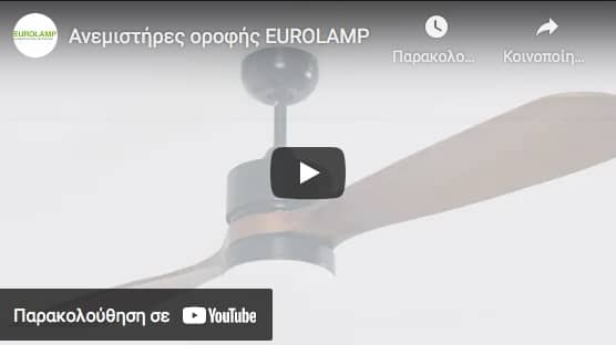 home-youtube-eurolamp-anemistires-orofis